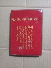 山东菏泽版:毛主席诗词