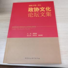2009中国·浙江政协文化论坛文集