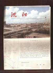 沈阳市内机管温教科研卫生工厂分布图+沈阳市内文娱商店旅社饭店分布图