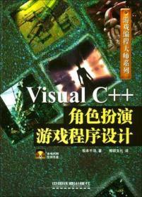 Visual C++角色扮演游戏程序设计