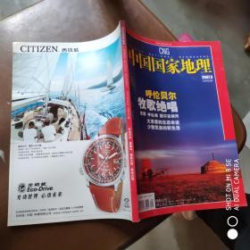 中国国家地理   2007年9