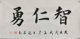 【保真】职业书法家孙治军楷书作品:智仁勇