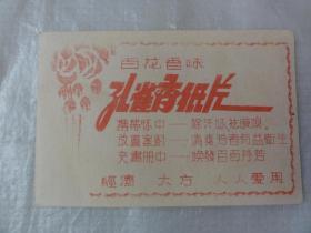 孔雀香纸片(哈尔滨市化妆品生产合作社出品)