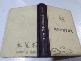 剩余价值学说史 第一卷 马克思 人民出版社 1975年12月 大32开硬精装