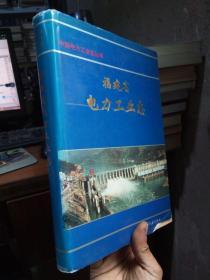福建省电力工业志 1997年一版一印 精装带书衣 品好干净