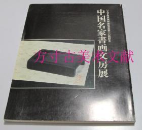 中国名家书画文房展
