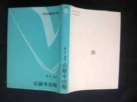 海岸水理学(稀缺原版32开)