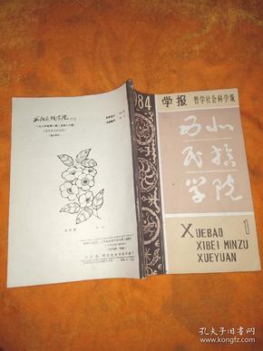 瑗垮��姘���瀛��㈠����   �插��绀句�绉�瀛���  1984  1
