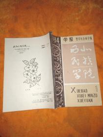 西北民族学院学报   哲学社会科学版  1984  1