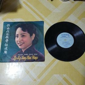 假如我的歌声能飞翔 (33转黑胶唱片) 张权女高音独唱