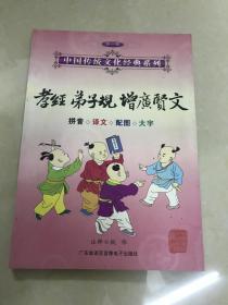 孝经·弟子规·增广贤文`