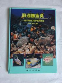 珊瑚礁鱼类(南沙群岛及热带观赏鱼)