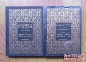 恺撒战记高卢战记内战记套装全2册豪华精装