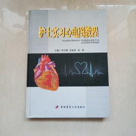护士实习心电图教程   【主编签赠(签名)本】