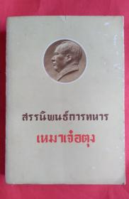 毛泽东军事文选(泰文版)