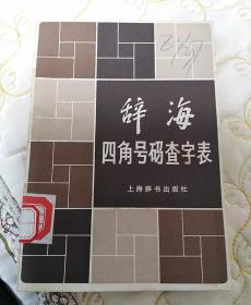 辞海   一一   四角号码查字表