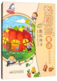 汤素兰童话注音本系列:南瓜房子          (美绘注音版)