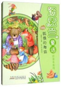 汤素兰童话注音本系列:狐狸的舞蹈      (美绘注音版)