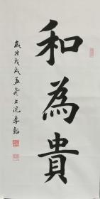 【保真】职业书法家孙治军楷书作品:和为贵