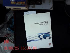 Quidway NetEngine16E/08E/05 路由器 操作手册 第一分册