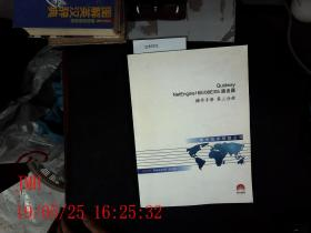 Quidway NetEngine16E/08E/06 路由器 操作手册 第三分册