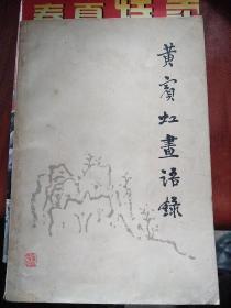 《黄宾虹画语录》由著名美术史论家王伯敏先生所记录、整理。从1947年12月到1955年3月的七年多时间里,王伯敏对黄宾虹日常的大部分教学和传授作了笔记。恩师逝世后,据平时的所集所录,他依照黄宾师的论画性质,分画理、画史、画法及杂论四个部分加以选辑、分类、整理成此册。