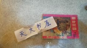 四川年画89-2   品相如图
