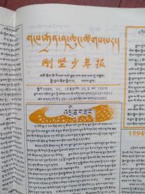 刚坚少年报(藏文)1993年11月15日橙色,儿童画,全国惟一的藏文少年报,少见