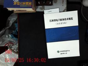 江西省电子政务技术规范(征求意见稿)  2017.5