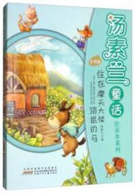 汤素兰童话注音本系列:住在摩天大楼顶层的马  (美绘注音版)