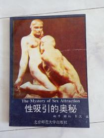 《性吸引的奥秘》1993年一版一印。