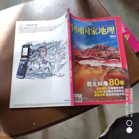 中国国家地理    2007年8