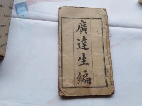 广达生编 宣统元年继善山房木刻本。许多验方。有缺页