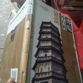 佛教小百科:建筑