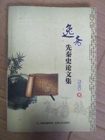 逸斋先秦史论文集  作者签赠本