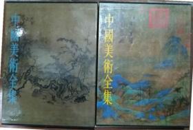 中国美术全集-两宋绘画(上下册)