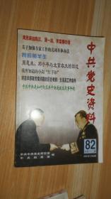 中共党史资料82