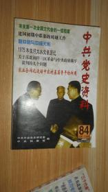中共党史资料(84)