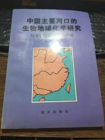 中国主要河口的生物地球化学研究:化学物质的迁移与环境