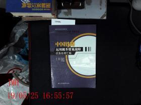 中国铁路运用机车常见故障应急处理汇编