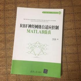电子信息与电气工程技术丛书:RBF神经网络自适应控制MATLAB仿真