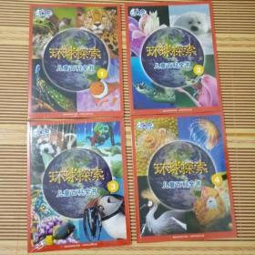 环球探索儿童百科全书(1-4)合售精选集