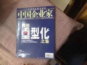 中国企业家2005年第6期