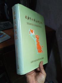 太原市北城区地名志 1986年一版一印 精装带书衣 公章赠本品好干净