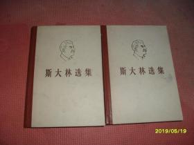 斯大林选集 上下,全二册