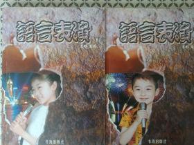 语言表演(上下册)(全新正版印2000册)