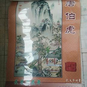 2002年唐伯虎独版挂历(带内芯,缺一页)