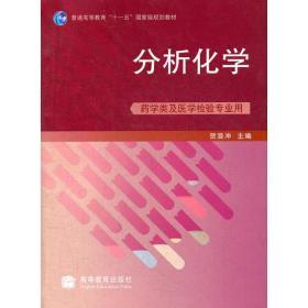 分析化学(药学类及医学检验专用)