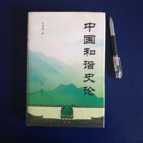 中国和谐史论