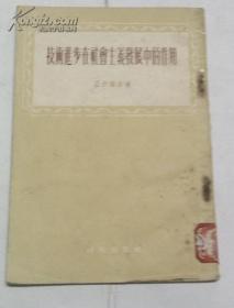 《技术进步在社会主义发展中的作用》\\兹沃雷金著\\1954年09月第1版1印时代出版社